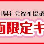 福祉関係車両限定・赤い羽根キャンペーン