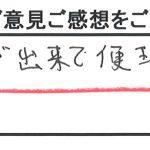 横浜市旭区A様 マツダアテンザ「HPでの簡単な予約が出来て便利でした」
