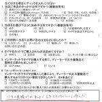 横浜市港南区K様 マツダCX-5のタイヤ交換で約5万7千円の節約♪