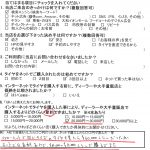 大和市H様 トヨタエスティマのタイヤ交換で約2万5千円の節約!!
