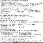 相模原市Y様 アルファード ネットでタイヤを購入して約4万円の節約!!