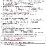 広がるご紹介の輪♪大和市S様 トヨタパッソ 「全部込みで3万円位で済んだ!!」「スタッフの対応がとても丁寧だった!」