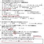 広がるご紹介の輪♪大和市T様 日産エクストレイル ネットでタイヤを購入して約4万8千円の節約!!