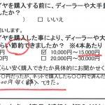 大和市S様 トヨタボクシー ネットでタイヤを「アップガレージより15,000円安く購入できた!!」