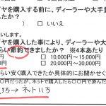 横浜市青葉区A様 トヨタ ヴェルファイア「ディーラー13万→ネット11万」