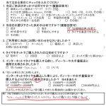 藤沢市O様 日産セレナ「イエローハットで見積もり5~6万円くらい、ネットで購入したら半額で済んだ!!」