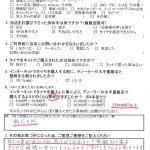 大和市S様 日産セレナ AUTOWAYでタイヤを購入して約5万円の節約!「息子の車も受けてもらえると助かります」