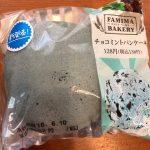 チョコミントコレクション『チョコミントパンケーキ』