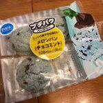 チョコミントコレクション ファミリーマート『メロンパン(チョコミント)』