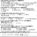 茅ヶ崎市N様 スバルXVのタイヤ交換承りました!ネット購入で約15,000円の節約!