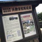 東京散歩*浜離宮恩賜庭園