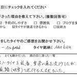 2回目のご利用♪大和市Y様 日産ステージア「冬に履いたナンカン問題なし!」