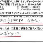座間市S様 ヴィッツ タイヤフェスタのコミコミセットで約1万円の節約♪「親切で優しい感じがして♡」