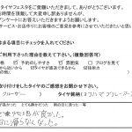 2回目のご来店!横浜市N様 クルーガー「ブルーアース、静かで乗り心地良く、雨の日でも滑らない!」