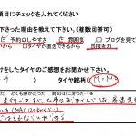 2回目のご利用♪大和市S様 日産マーチ リピートの理由は「価格・予約のしやすさ・雰囲気・技術力!」