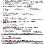 大和市N様 トヨタアルファード  ネットでタイヤを買って約7万5千円の節約!!「大手量販店は持ち込みを渋るので嫌な気分にさせられる」