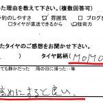 6回目のご利用!!大和市T様よりホンダラグレイトのタイヤ交換を承りました!!