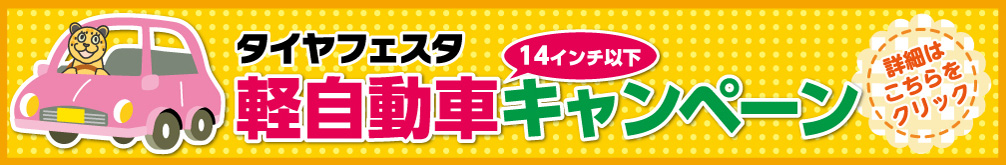 12・13インチ軽の組替工賃1,000円!!