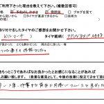 2回目のご利用♪横浜市A様 日産マーチ「予約・入庫・作業まで、前回同様にスムーズで良かったです」