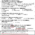 お得な事例*トヨタイスト横浜市S様『GSで6万円弱の見積りでしたがネットで1.6万円程でした』