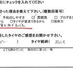 2回目のご利用♪横浜市瀬谷区Y様 アコードワゴン「丁寧なところが良いです」