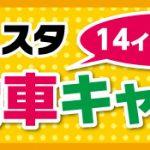 大好評♪軽12・13インチキャンペーン!!綾瀬市K様 スズキエブリィのタイヤ交換