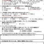 藤沢市H様 トヨタヴォクシーのタイヤ交換 「予約状況が見やすく分かりやすいので、またお願いしたいと思います。」