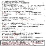 お得な事例*海老名市H様ネット購入で1.5万円~2万円の節約
