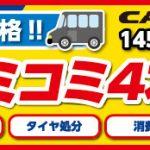 【在庫あり目玉商品】145R12 6PR グッドイヤーカーゴプロ 込み込み4本セット¥19,656(税込)
