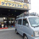 横浜市M様よりスバルサンバーのタイヤ交換を承りました♪