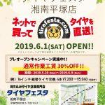 湘南平塚店5月20日(月)プレオープン予定♪ただいま絶賛準備中!!