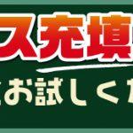 お得な窒素キャンペーン(*´▽`*)6月限定フェスタでフェスタ♫
