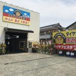 ついにオープン!!タイヤフェスタ2号店 湘南平塚店♪