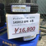 湘南平塚店!!オープン記念特価タイヤ込み込みセット♪145R12 6PR 4本セット♪