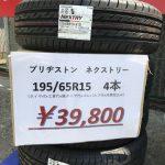 オープン記念特価タイヤ込み込みセット♪ブリヂストンネクストリー195/65R15 4本セット