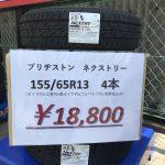 オープン記念特価タイヤ込み込みセット♪ブリヂストンネクストリー155/65R134本セット