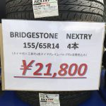オープン記念特価タイヤ込み込みセット♪ブリヂストンネクストリー155/65R14 4本セット