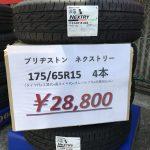 オープン記念特価タイヤ込み込みセット♪ブリヂストンネクストリー175/65R15 4本セット