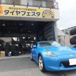 大和店♪横浜市瀬谷区M様よりフェアレディZのタイヤ交換を承りました♪