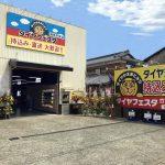 タイヤフェスタ湘南平塚店