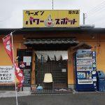 タイヤフェスタ湘南平塚店(*'ω'*)肉丸研究会(*´ω`*)IN厚木