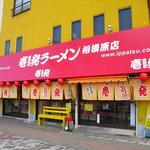 タイヤフェスタ湘南平塚店( *´艸`)肉丸研究会(*´ω`*)IN相模原