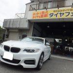 大和店♪藤沢市H様 BMW235I リピートの決め手は「予約のしやすさ・雰囲気・近さ・タイヤが直送できるから」♪
