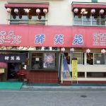 タイヤフェスタ湘南平塚店(*'ω'*)肉丸研究会(*´ω`*)IN本厚木第2弾