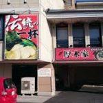 湘南平塚店( *´艸`タイヤフェスタ)肉丸研究会(*´ω`*)IN厚木