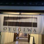 OYUGIWA(おゆぎわ)海老名で炭酸泉を満喫♪