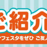 タイヤフェスタ*ご紹介キャンペーン
