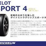 タイヤフェスタ8月限定( *´艸`)タイヤ込み込みセット ミシュランパイロットスポーツ4おすすめ特価商材♬