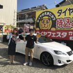 湘南平塚店 厚木市 I様 レクサスのタイヤを交換!!更にパチリも一緒に!!!