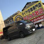 湘南平塚店♪茅ヶ崎市S様よりトヨタハイエースのタイヤ交換を承りました♬